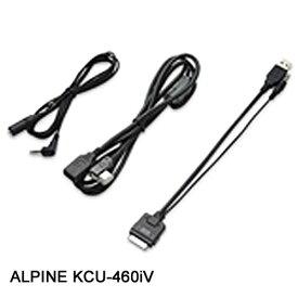 ALPINE アルパイン KCU-460iV 土日も出荷在庫有り即日出荷 X088V/X08V用 iPod/iPhone/ USB対応ケーブル (KCU-450iV後継機種)