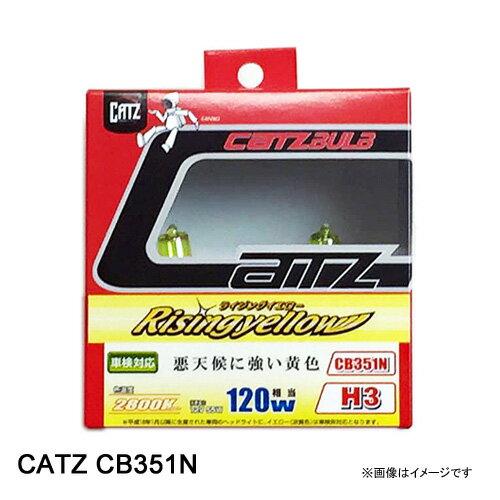 CATZ キャズ CB351N 土日も出荷在庫有り即日出荷 H3バルブ ライジングイエロー