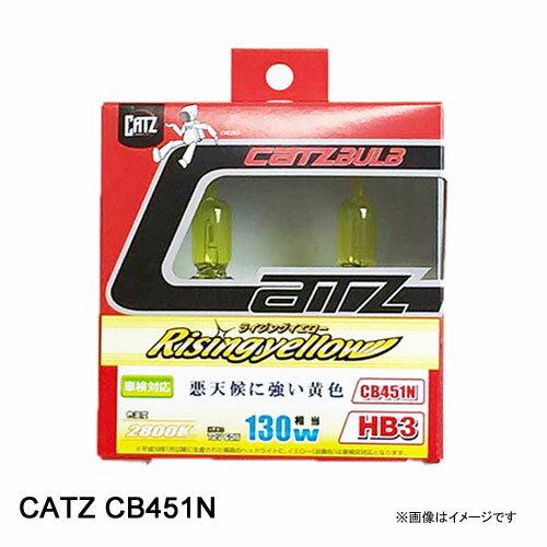 CATZ キャズ CB451N 土日も出荷!在庫有り・即日出荷!!HB3バルブ ライジングイエロー