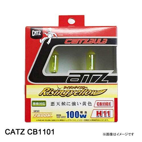 CATZ キャズ CB1101 土日も出荷在庫有り即日出荷 H11バルブ ライジングイエロー