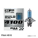 PIAA ピア HS10 ピアセレクト4100 H4 ハロゲンバルブ PIAA select4100