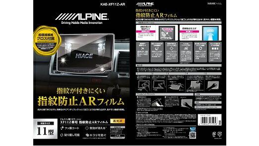 ALPINE アルパイン KAE-XF11Z-AR 土日も出荷在庫有り即日出荷 XF11Z用指紋防止ARフィルム