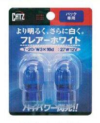 CATZ(キャズ) バックランプ T20セット ハイパーフレアホワイト(2個入り) CZB118