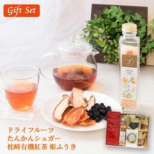 【ギフト】無添加 国産 ドライフルーツ セット たんかんシュガー 姫ふうき紅茶 詰め合わせ