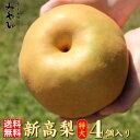 【送料無料】【新高(にいたか)梨】 超大玉4個入り  約2.5kg以上 希少な大玉 8Lサイズ