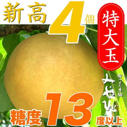 超大玉新高梨4個