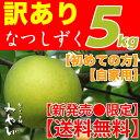 【送料無料 / 訳あり】 なつしずく 梨 5kgみやびのワケアリは他店とは、ひと味違います!【数量限定】和梨 生産者直送 茨城 幸水よ…