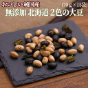 【送料無料】無添加 純国産北海道2色の煎り大豆 70g×15袋 健康 ヘルシー ダイエット お菓子