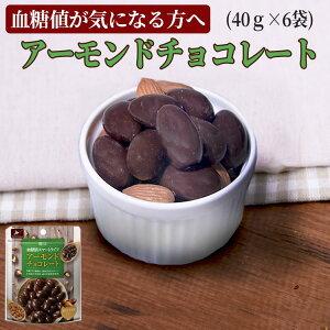 血糖値スマートライフ アーモンドチョコビター 40g×6袋