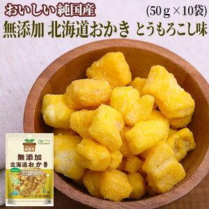 無添加 北海道おかき とうもろこし味 50g×10袋 北海道 純国産 健康 お菓子 オカキ 自然