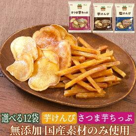 【送料無料】無添加 国産素材 選べる芋けんぴ&さつまいもチップス 健康 お菓子 いも ちっぷす 安心 安全 おいしい