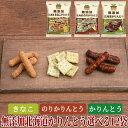【送料無料】無添加 国産素材 選べる3種のかりんとう きなこ 黒 のり塩 大豆 健康 お菓子 お茶請け カリン…