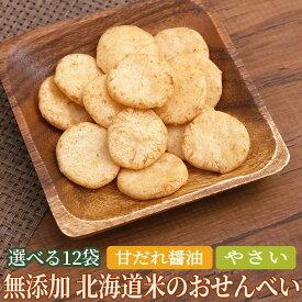 【送料無料】無添加 北海道米のせんべい 甘だれしょうゆ やさい おやつ 野菜 健康