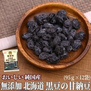 【送料無料】純国産 北海道黒豆の甘納豆 95g×10袋 健康 お菓子 あまなっとう 無添加