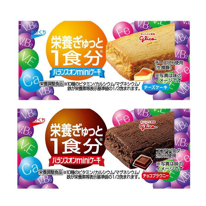 【送料無料】グリコ バランスオンミニケーキ 120個×2入り 栄養食 ビタミン 鉄分 カルシウム マグネシウム 小腹 間食