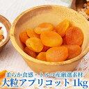 【送料無料】アプリコット ドライフルーツ 250g 4袋 1kg   あんず 砂糖不使用 ソフト 食感 やわらか 柔らか 厳選素材 …