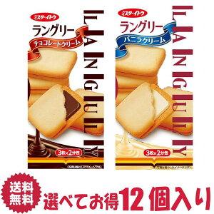【送料無料】イトウ製菓 ラングリー 選べる 12個 詰合せ セット チョコ バニラ ? クッキー びすけっと くっきー cookie biscuit 菓子 おかし ナシオ