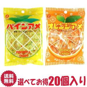 【送料無料】パイン 120Gパインアメ オレンジアメ 選べる 20個 詰合せ セット ? 飴 キャンデー candy 菓子 おかし ナシオ