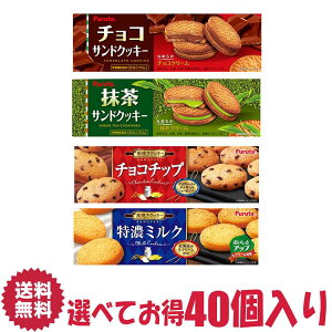 【送料無料】フルタ製菓 特濃ミルククッキー チョコサンドクッキー チョコチップクッキー 抹茶サンドクッキー 選べる 40個 詰合せ セット ? クッキー びすけっと くっきー cookie biscuit 菓子