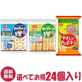 【送料無料】亀田製菓 ハイハイン 野菜ハイハイン 選べる 24個 詰合せ セット | おせんべい 煎餅 米菓 センベイ おかき オカキ 菓子 おかし ナシオ