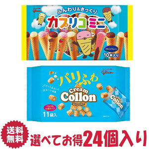 【送料無料】江崎グリコ カプリコミニ クリームコロンミルク 大袋 選べる 24個 詰合せ セット ? クッキー びすけっと くっきー cookie biscuit 菓子 おかし ナシオ ぐりこ glico
