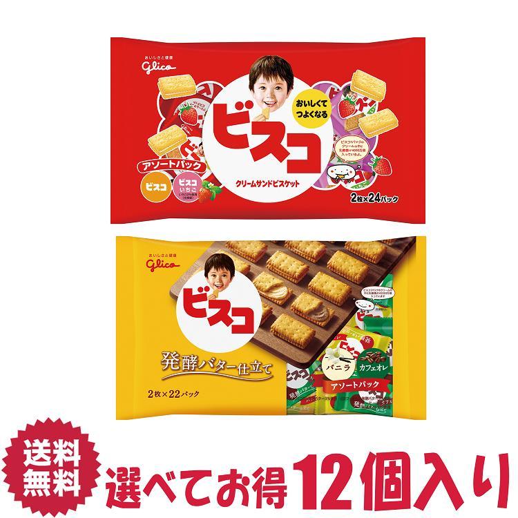 【送料無料】江崎グリコ ビスコ大袋アソートパック ビスコ大袋発酵バター仕立てアソートパック 選べる 12個 詰合せ セット | クッキー びすけっと くっきー cookie biscuit 菓子 おかし ナシオ ぐりこ glico