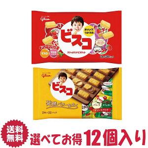【送料無料】江崎グリコ ビスコ大袋アソートパック ビスコ大袋発酵バター仕立てアソートパック 選べる 12個 詰合せ セット | クッキー びすけっと くっきー cookie biscuit 菓子 おかし ナシオ
