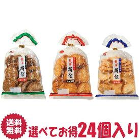 【送料無料】三幸製菓 越後樽焼 選べる 24個 詰合せ セット 旨み塩 焼しょうゆ 焼ごま   おせんべい 煎餅 米菓 センベイ おかき オカキ 菓子 おかし ナシオ