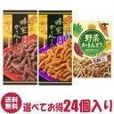 【送料無料】東京カリン 黒蜂 白蜂 野菜かりんとう 選べる 24個 詰合せ セット | カリントウ お茶うけ ティータイム …