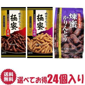 【送料無料】東京カリン 煉蜜かりんとう 蜂蜜かりんとう 極蜜 黒蜂 白蜂 選べる 24個 詰合せ セット   カリントウ お茶うけ ティータイム 菓子 おかし ナシオ
