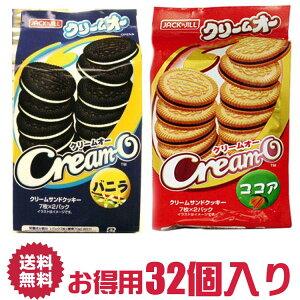 【送料無料】夢クリエイト クリームオー 選べる 32個 詰合せ セット バニラ味 ココア味 ? クッキー びすけっと くっきー cookie biscuit 菓子 おかし ナシオ