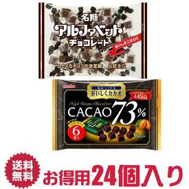 【送料無料】名糖産業 アルファベットチョコレート191G おいしくカカオ73 選べる 24個 詰合せ セット   お茶うけ ティータイム スイーツ 菓子 おかし ナシオ Cacao chocolate
