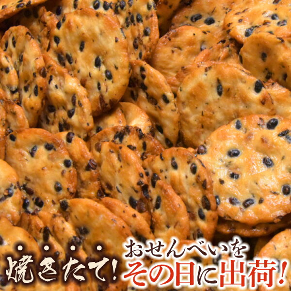 岩塚の黒豆せんべい10枚×12