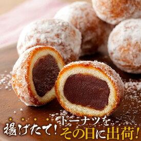 【厳選北海道素材】【送料無料】揚げたて即日出荷のあんドーナツ 10個×3 北海道産 こだわり 厳選 敬老の日