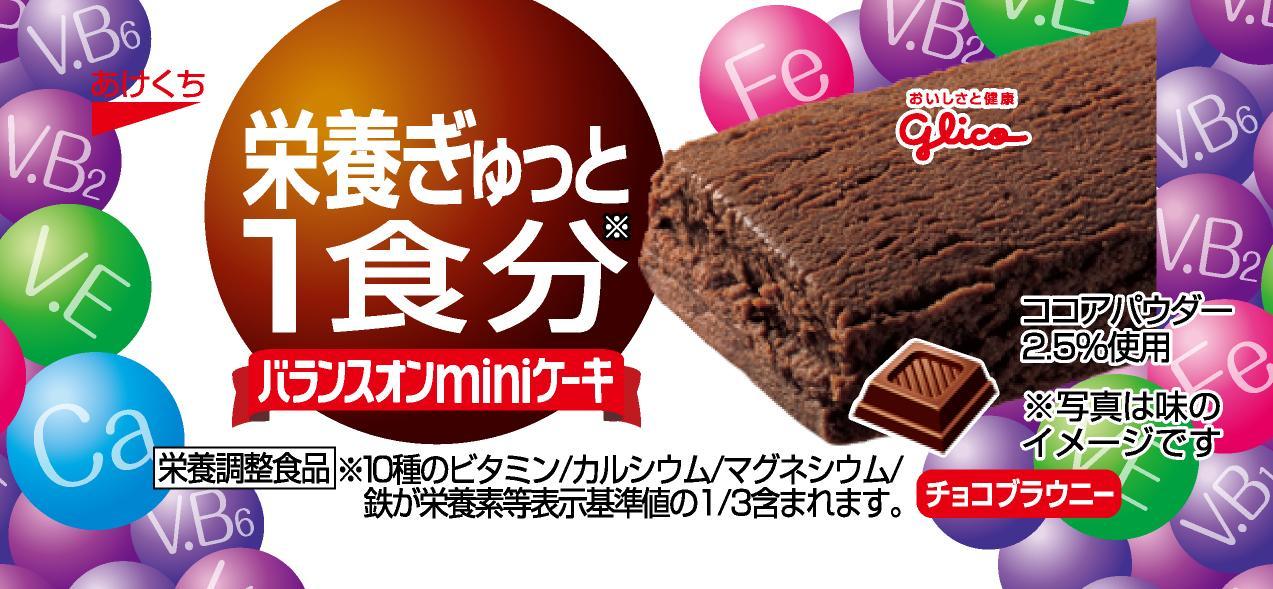 【送料無料】グリコ バランスオンミニケーキ チョコブラウニー 240個入り 栄養食 ビタミン 鉄分 カルシウム マグネシウム 小腹 間食
