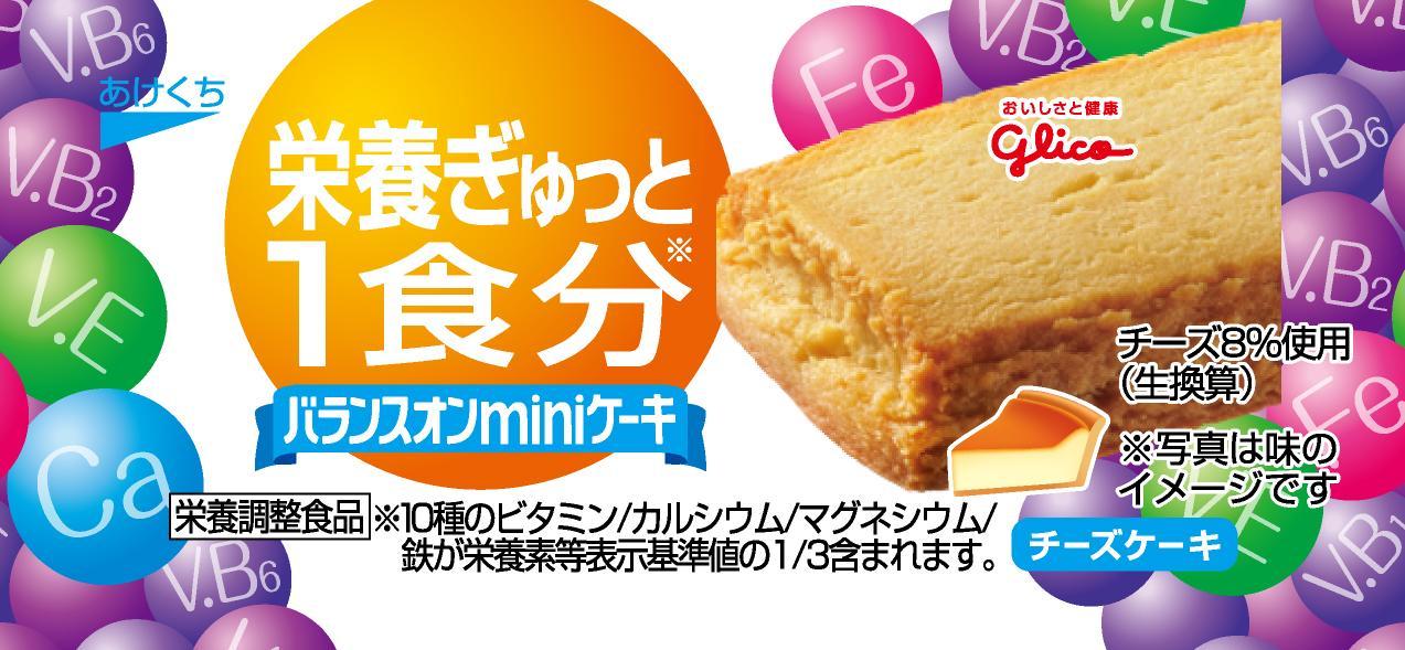 【送料無料】グリコ バランスオンミニケーキ チーズケーキ 240個入り 栄養食 ビタミン 鉄分 カルシウム マグネシウム 小腹 間食