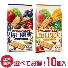 【送料無料】江崎グリコ 15枚毎日果実 選べる 10個 詰合せ セット 毎日果実 アップル&マンゴー | りんご apple 菓子 おかし ナシオ ぐりこ glico