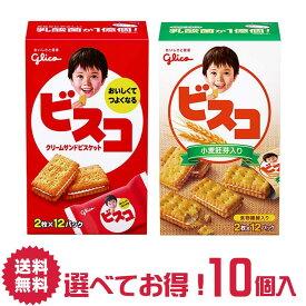【送料無料】江崎グリコ 24枚 ビスコ 選べる 10箱 詰合せ セット 小麦胚芽入り | クッキー びすけっと くっきー cookie biscuit 菓子 おかし ナシオ ぐりこ glico
