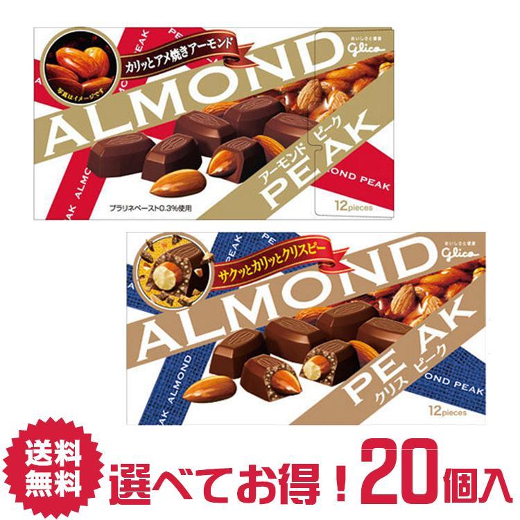 【送料無料】江崎グリコ アーモンドピーク 選べる 20箱 詰合せ セット アーモンドピーククリスピーク | almond くりすぴー nuts なっつ お茶うけ ティータイム スイーツ 菓子 おかし おやつ ナシオ ちょこれーと chocolate ぐりこ glico