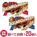 【送料無料】江崎グリコ アーモンドピーク 選べる 20箱 詰合せ セット アーモンドピーククリスピーク   almond くりす…