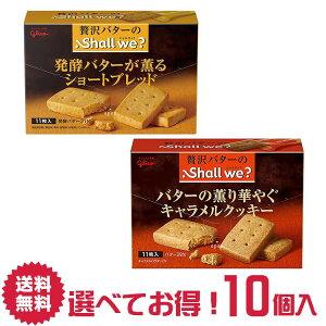 【送料無料】江崎グリコ Shall we ? 選べる 10箱 詰合せ セット シャルウィ ぜいたくバターのショートブレッド バターの薫り華やぐキャラメルクッキー ? クッキー びすけっと くっきー cookie bis