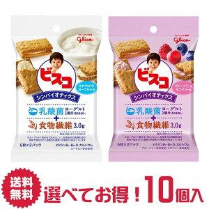 【限定販売】【送料無料】江崎グリコ ビスコ シンバイオティクス 選べる 10袋 詰合せ セット さわやかなヨーグルト ブルーベリー&ラズベリー ? クッキー びすけっと くっきー cookie biscuit