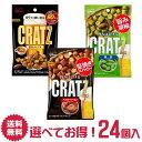 【送料無料】江崎グリコ クラッツ 選べる 24袋 詰合せ セット ペッパーベーコン 枝豆 濃厚コンソメ | すなっく snack …