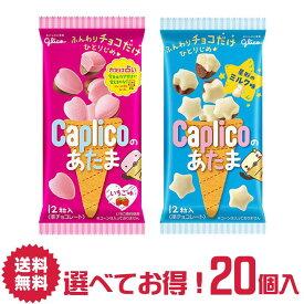 【送料無料】江崎グリコ かるじゃが かるさつま 選べる 20個 詰合せ セット うましお味 紫いも味 | すなっく snack 駄菓子 遠足 菓子 おかし ナシオ おやつ ぐりこ glico