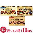 【送料無料】ロッテ アーモンドチョコレート マカダミアチョコレート アーモンドチョコレートクリスプ 選べる 10箱 詰…