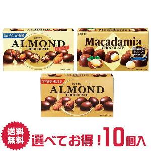 【送料無料】ロッテ アーモンドチョコレート マカダミアチョコレート アーモンドチョコレートクリスプ 選べる 10箱 詰合せ セット ? almond くりすぴー nuts なっつ お茶うけ ティータイム ス