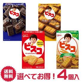 【送料無料】江崎グリコ 15枚 ビスコ 選べる 4箱 詰合せ セット 発酵バター仕立て 焼きショコラ 小麦胚芽入り | クッキー びすけっと くっきー cookie biscuit 菓子 おかし ナシオ ぐりこ glico