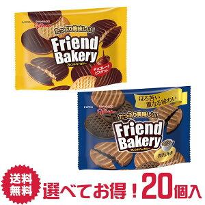 【送料無料】江崎グリコ フレンドベーカリー 選べる 20個 詰合せ セット チョコレートビスケット カフェモカ ? クッキー びすけっと くっきー cookie biscuit 菓子 おかし ナシオ ぐりこ glico
