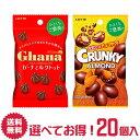 【送料無料】ロッテ ガーナミルクトット クランキーアーモンドチョコレート プチパック 選べる 20袋 詰合せ セット   …