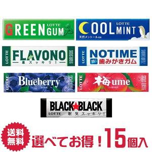 【送料無料】ロッテ 板ガム 選べる 15個 詰合せ セット グリーンガム ブラックブラック ブルーベリー クールミント 梅ガム ノータイム フラボノガム | リフレッシュ 気分転換 みんと mint 菓子